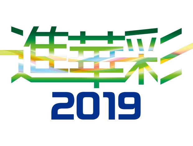 進華彩 2019