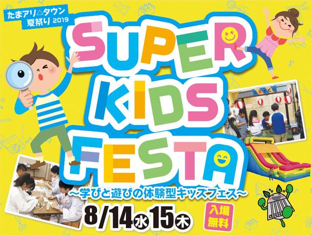 たまアリ△タウン夏祭り2019 SUPER KIDS FESTA ~学びと遊びの体験型キッズフェス~