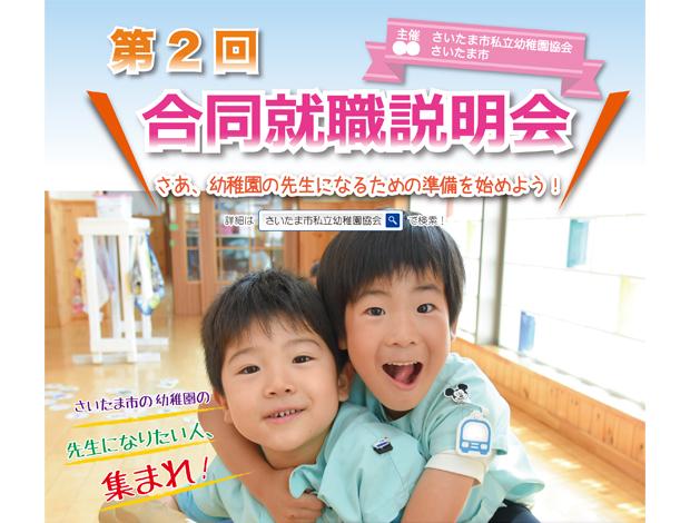 第2回さいたま市私立幼稚園合同就職説明会