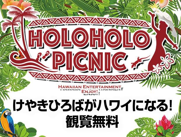第1回ホロホロピクニック