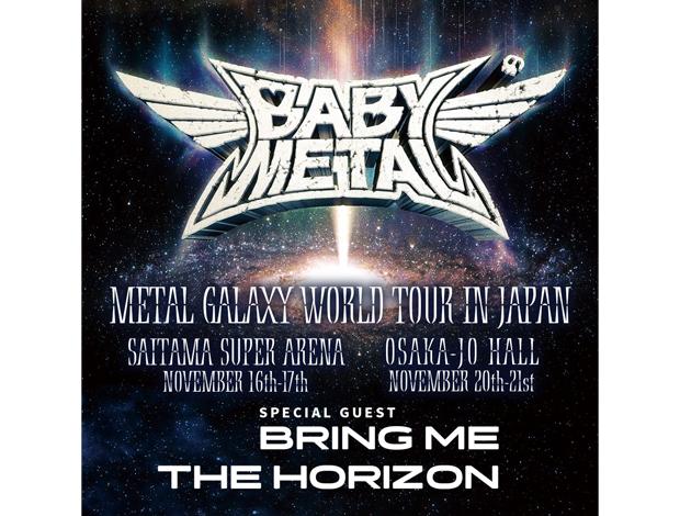 METAL GALAXY WORLD TOUR IN JAPAN