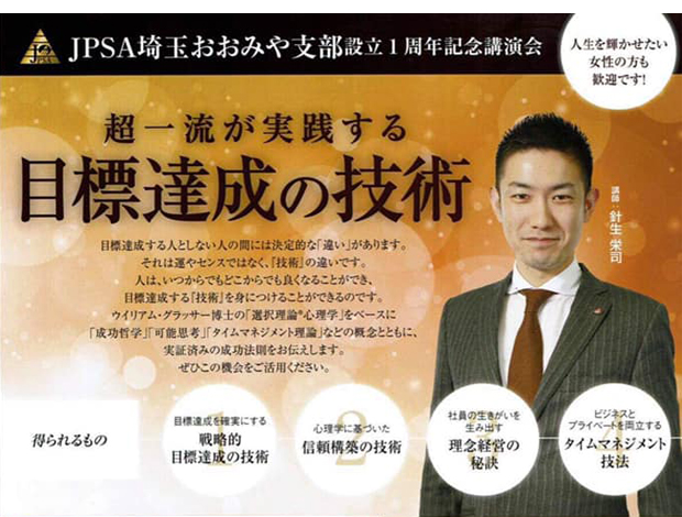 JPSA埼玉おおみや支部設立一周年記念講演会