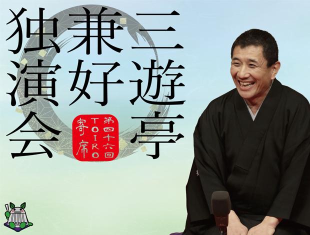 第四十六回TOIRO寄席 三遊亭兼好独演会