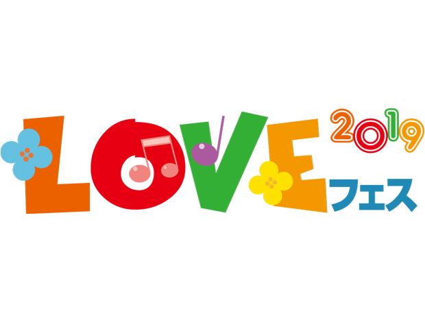 LOVEフェス2019~生活クラブデポー出店記念 まるごと大試食会~