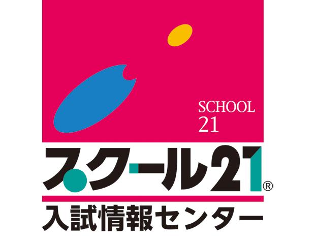 スクール21高校入試情報講演会・中高入試個別相談会