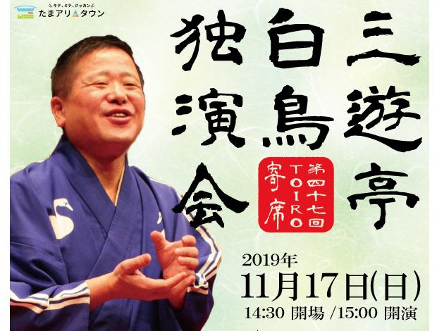 第四十七回TOIRO寄席 三遊亭白鳥独演会