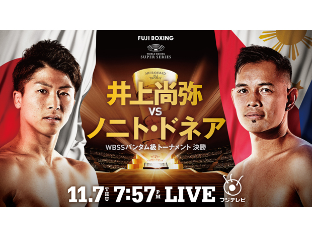 FUJI BOXING WORLD BOXING SUPER SIRIES 井上尚弥 vs ノニト・ドネア