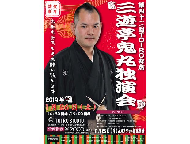 第四十八回TOIRO寄席 三遊亭鬼丸独演会