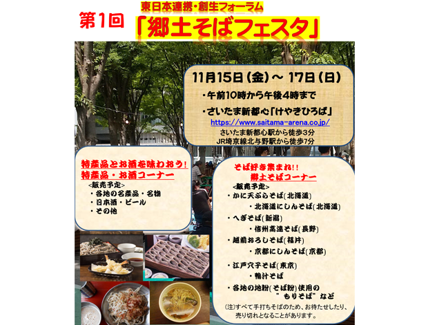 東日本連携・創生フォーラム「郷土そばフェスタ」