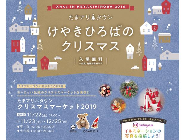 たまアリ△タウンクリスマスマーケット2019