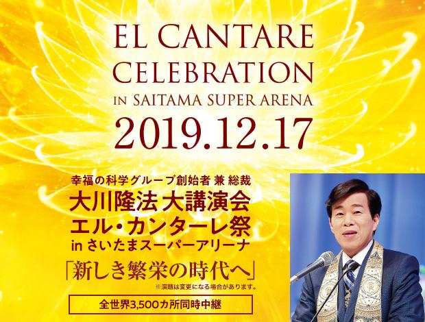 幸福の科学グループ創始者 兼 総裁 大川隆法 大講演会 エル・カンターレ祭