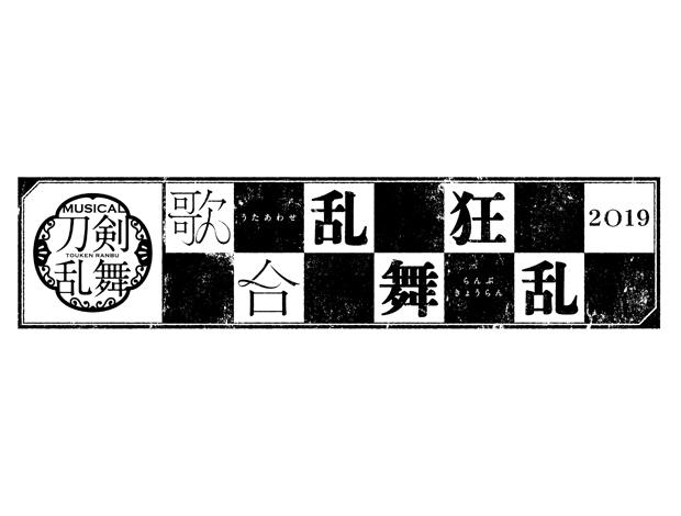 ミュージカル『刀剣乱舞』 歌合 乱舞狂乱 2019