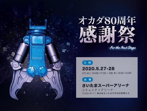 オカダ80周年感謝祭 -For the Next Stage(開催中止となりました)