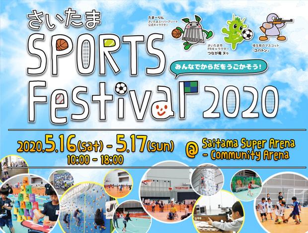 さいたまスポーツフェスティバル2020