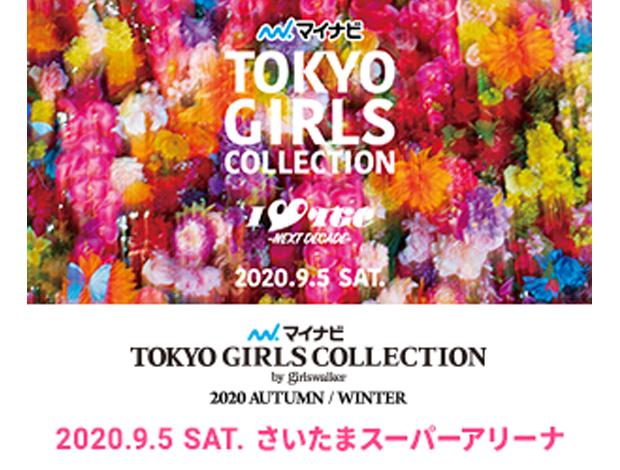 第31回 マイナビ 東京ガールズコレクション 2020 AUTUMN/WINTER