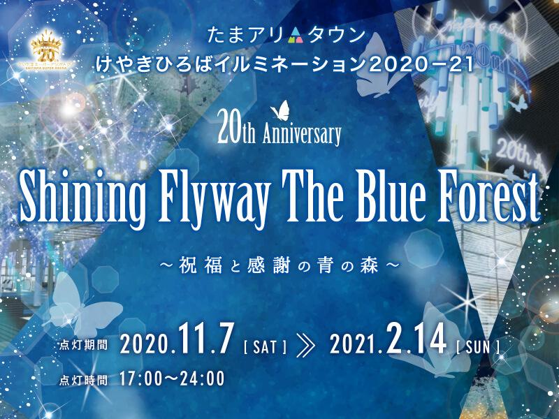 たまアリ△タウンけやきひろばイルミネーション 2020-21 20th Anniversary Shining Flyway The Blue Forest~祝福と感謝の青の森~※当面の間、一時休止します