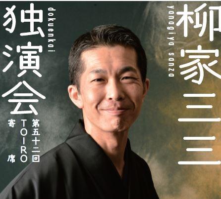 第五十二回TOIRO寄席 柳家三三独演会