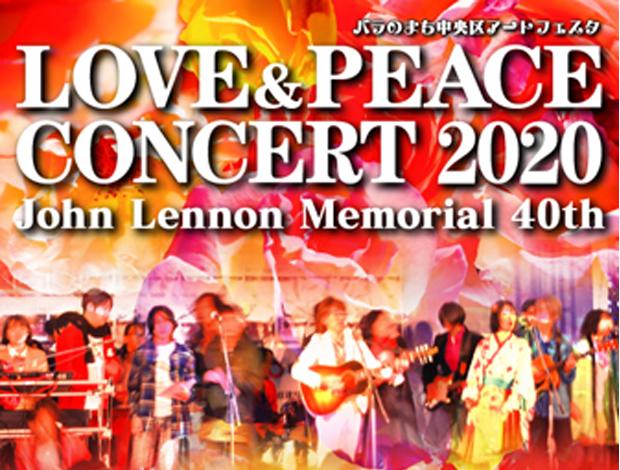 LOVE & PEACEコンサート2020