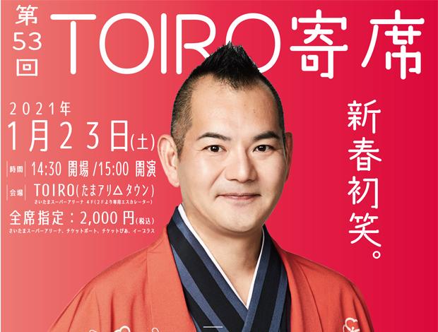 第五十三回TOIRO寄席 三遊亭鬼丸独演会(開催延期となりました)