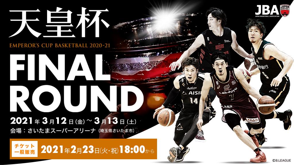 第96回天皇杯 全日本バスケットボール選手権大会 ファイナルラウンド