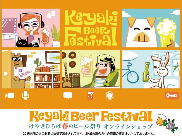 けやきひろば春のビール祭りオンラインショップ(リアルイベントの開催はありません)