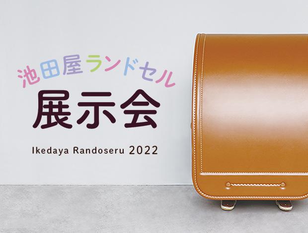 池田屋ランドセル展示会