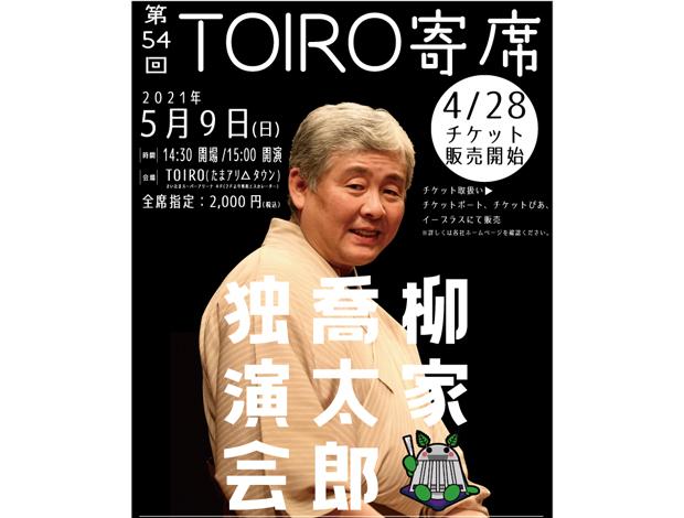 第54回TOIRO寄席 柳家喬太郎独演会