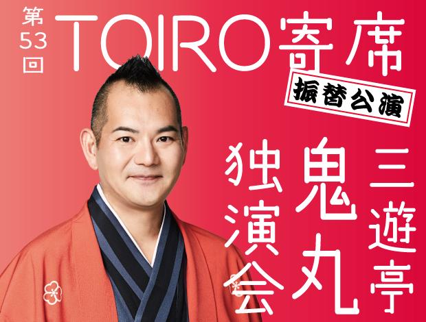 第五十三回TOIRO寄席 三遊亭鬼丸独演会(1/23からの振替公演)