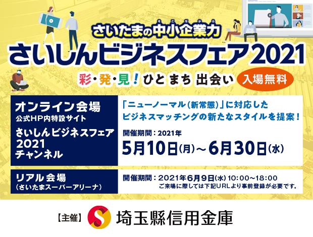 さいしんビジネスフェア2021 ~彩・発・見!ひと まち 出会い~