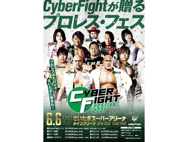 CyberFight Festival 2021
