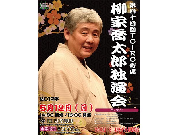 第44回TOIRO寄席 柳家喬太郎独演会