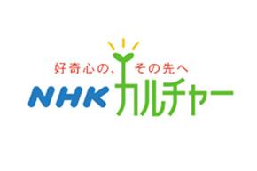 NHK文化センター さいたまアリーナ教室