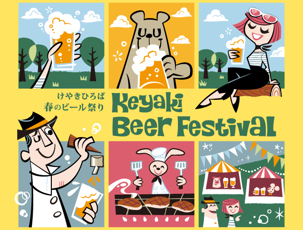 けやきひろば春のビール祭り