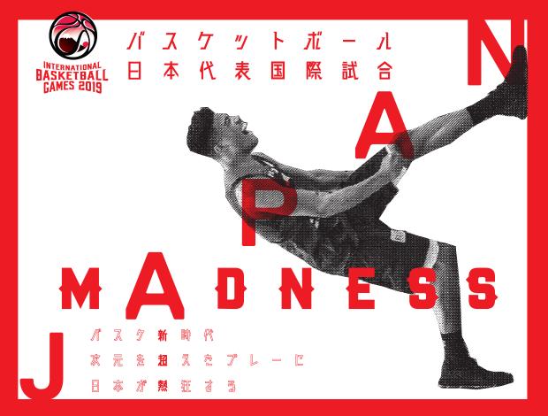 バスケットボール日本代表国際試合 International Basketball Games 2019(男子)/バスケットボール女子日本代表国際試合 三井不動産カップ 2019(女子)