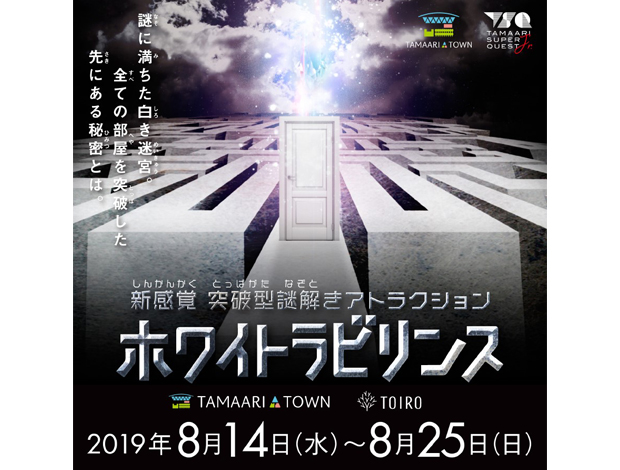 TAMAARI SUPER QUEST Jr.新感覚・突破型謎解きアトラクション 白き迷宮ホワイトラビリンス