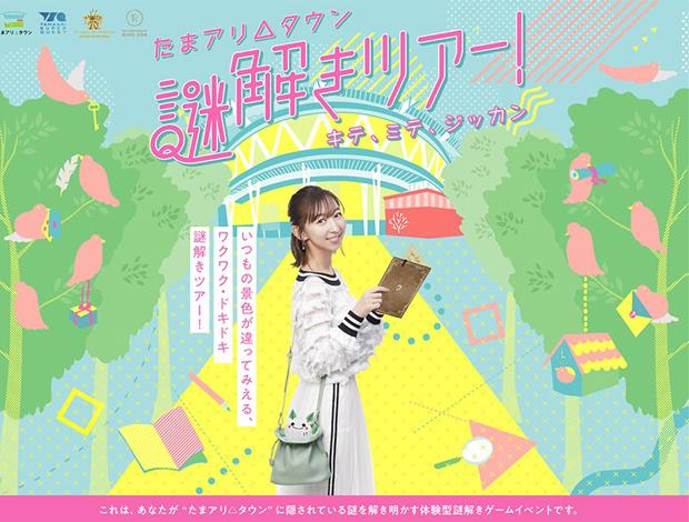 たまアリ△タウン謎解きツアー!(4/23より再開!)