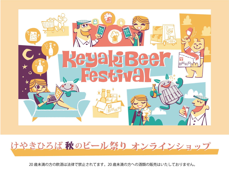 けやきひろば秋のビール祭りオンラインショップ(リアルイベントの開催はありません)