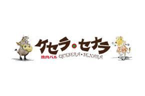 焼肉バル ケセラ・セナラ