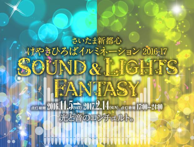 さいたま新都心けやきひろばイルミネーション2016-17 SOUND & LIGHTS FANTASY