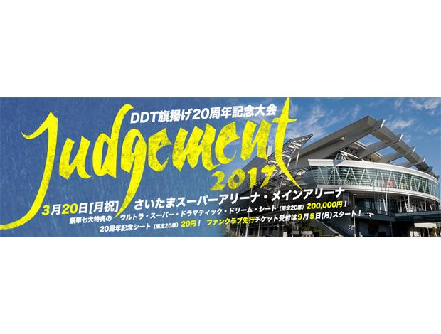 Judgement2017~DDT旗揚げ20周年記念大会~
