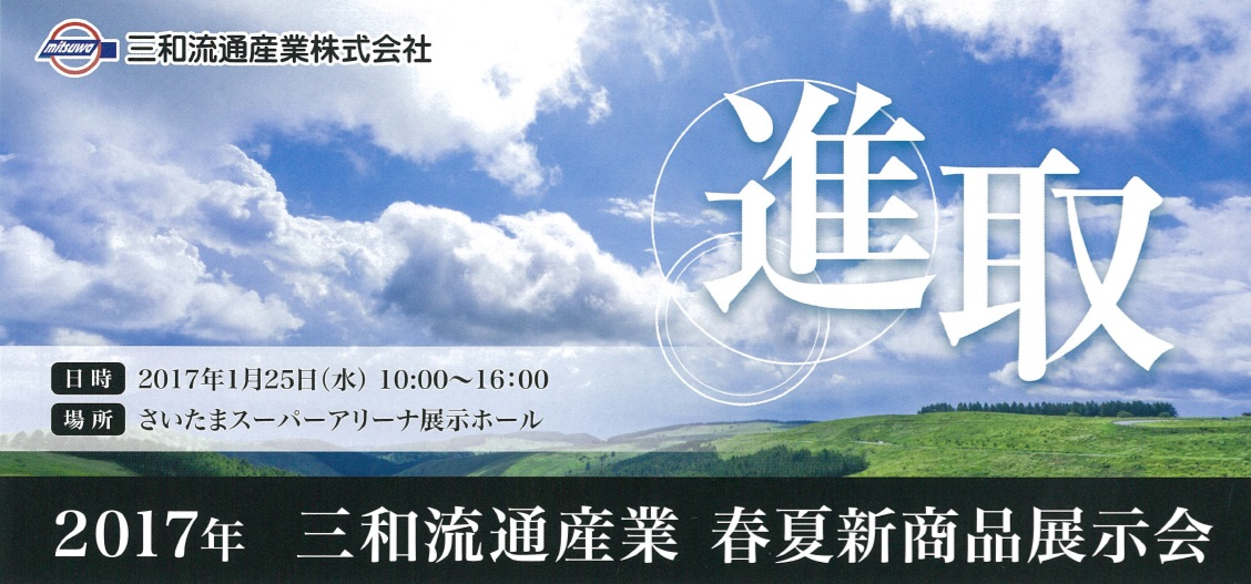 2017年春夏新商品展示会