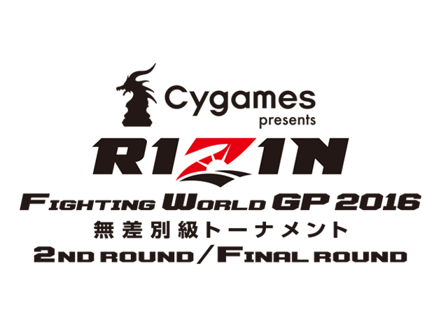 Cygames presents RIZIN FIGHTING WORLD GRAND-PRIX 2016 無差別級トーナメント 2nd ROUND
