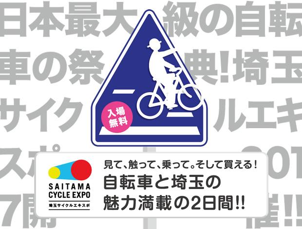 埼玉サイクルエキスポ2017
