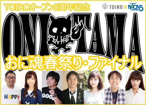 TOIROオープン5周年記念『おに魂春祭り・ファイナル』