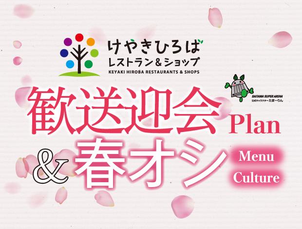 けやきひろばレストラン&ショップ 歓送迎会Plan&春オシMenu / Culture