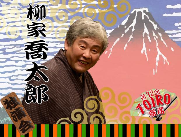 第32回TOIRO寄席 柳家喬太郎独演会