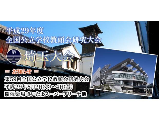 平成29年度 第59回 全国公立学校教頭会研究大会 埼玉大会