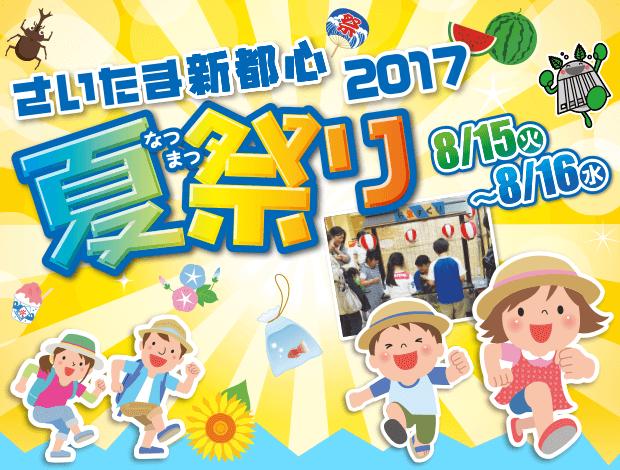 さいたま新都心夏祭り2017