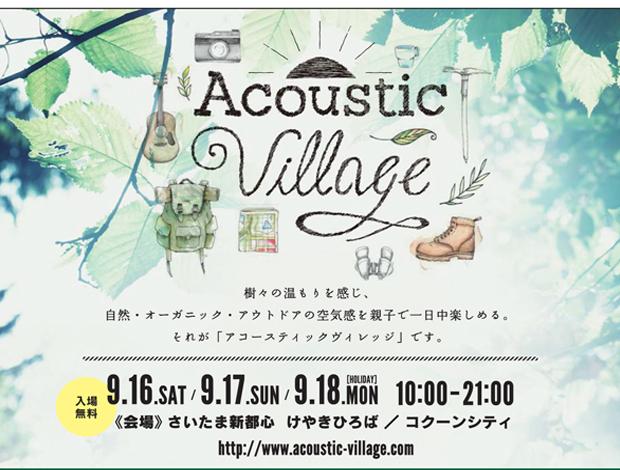 <台風第18号接近に伴い、9/17(日)は中止となりました。9/16(土)・9/18(月・祝)は開催予定です>Acoustic Village