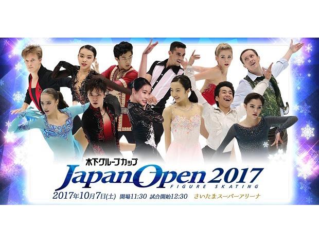 木下グループカップ フィギュアスケート Japan Open 2017 3地域対抗戦